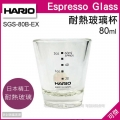 Shot Glass Round 80ml - Hario
