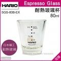 Shot Glass Round 80ml - Hario