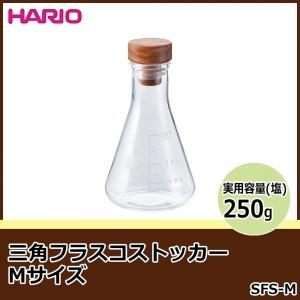 HARIO Flask Spice Stocker M 250g